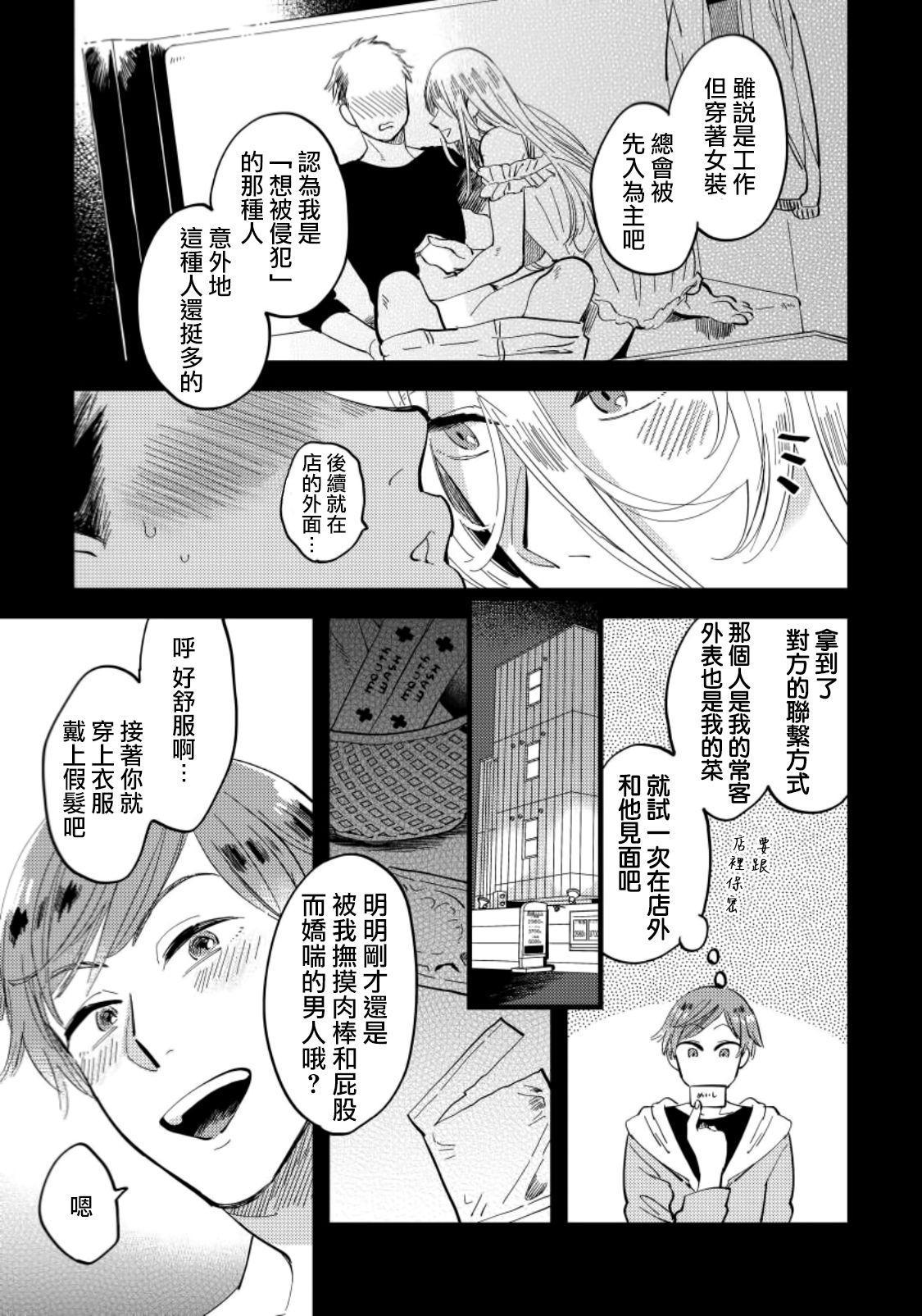 Josou Onii-san ga Nonke o Torotoro ni Naru made Kaihatsu Shitara 4 丨女裝大哥哥把直男黏糊糊的地方開發了的話 只靠後面高潮的樣子讓我看看吧 4 13