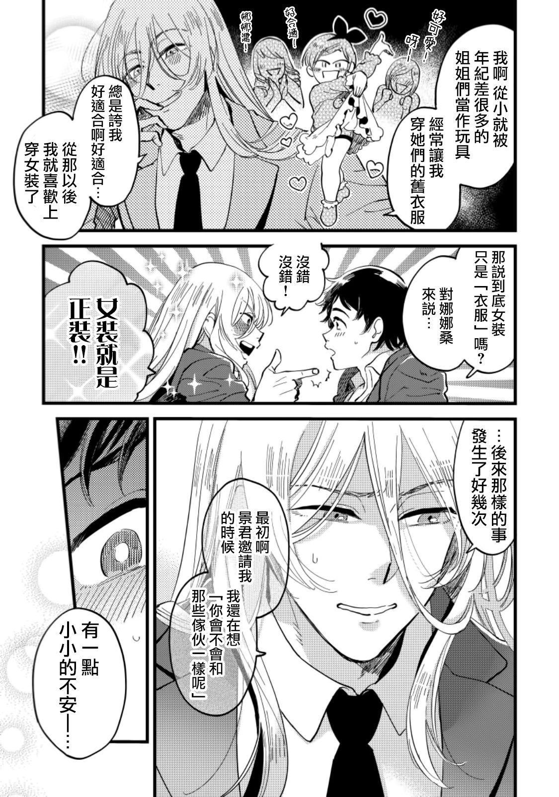 Josou Onii-san ga Nonke o Torotoro ni Naru made Kaihatsu Shitara 4 丨女裝大哥哥把直男黏糊糊的地方開發了的話 只靠後面高潮的樣子讓我看看吧 4 15