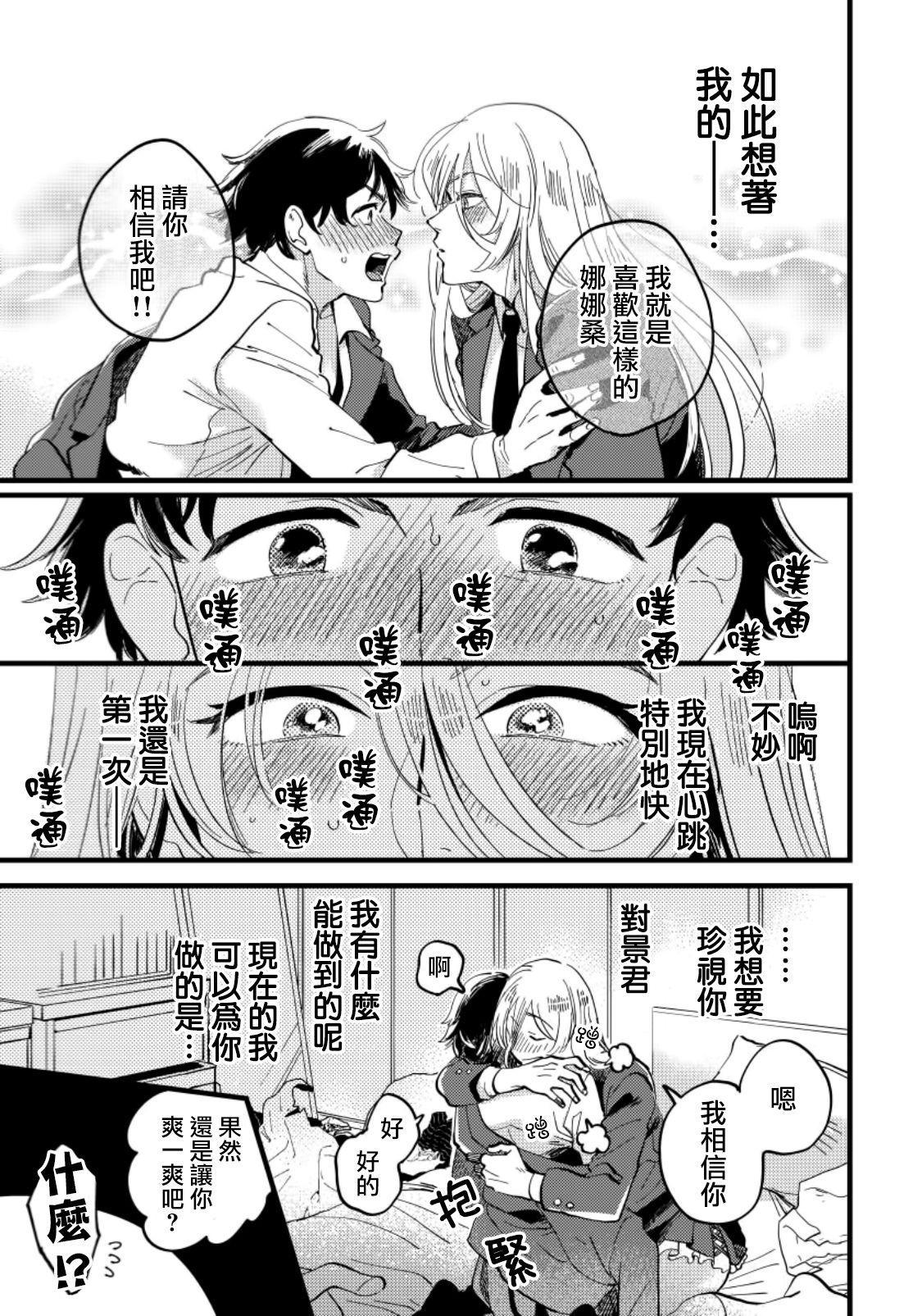 Josou Onii-san ga Nonke o Torotoro ni Naru made Kaihatsu Shitara 4 丨女裝大哥哥把直男黏糊糊的地方開發了的話 只靠後面高潮的樣子讓我看看吧 4 17