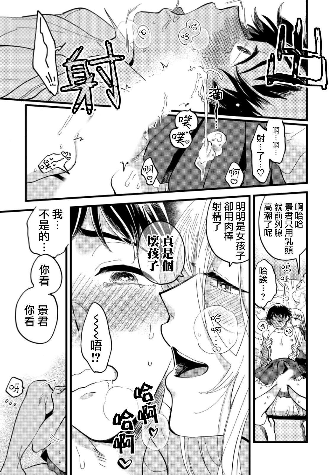 Josou Onii-san ga Nonke o Torotoro ni Naru made Kaihatsu Shitara 4 丨女裝大哥哥把直男黏糊糊的地方開發了的話 只靠後面高潮的樣子讓我看看吧 4 19