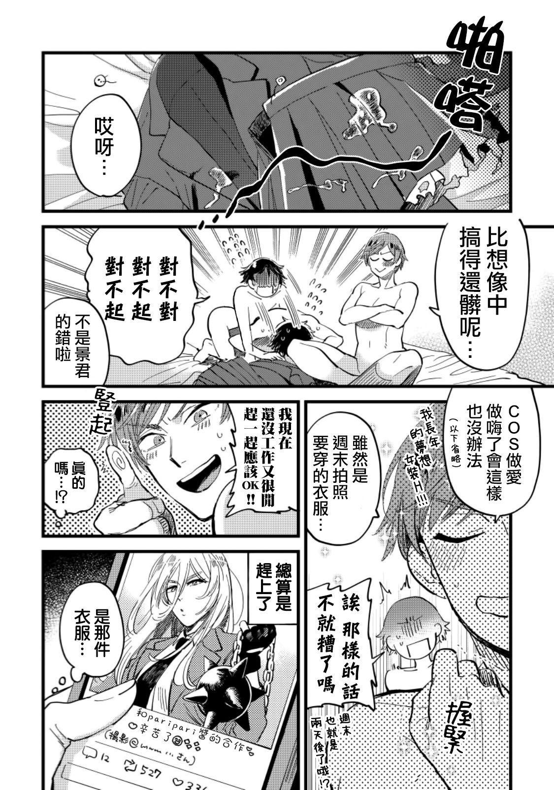 Josou Onii-san ga Nonke o Torotoro ni Naru made Kaihatsu Shitara 4 丨女裝大哥哥把直男黏糊糊的地方開發了的話 只靠後面高潮的樣子讓我看看吧 4 24