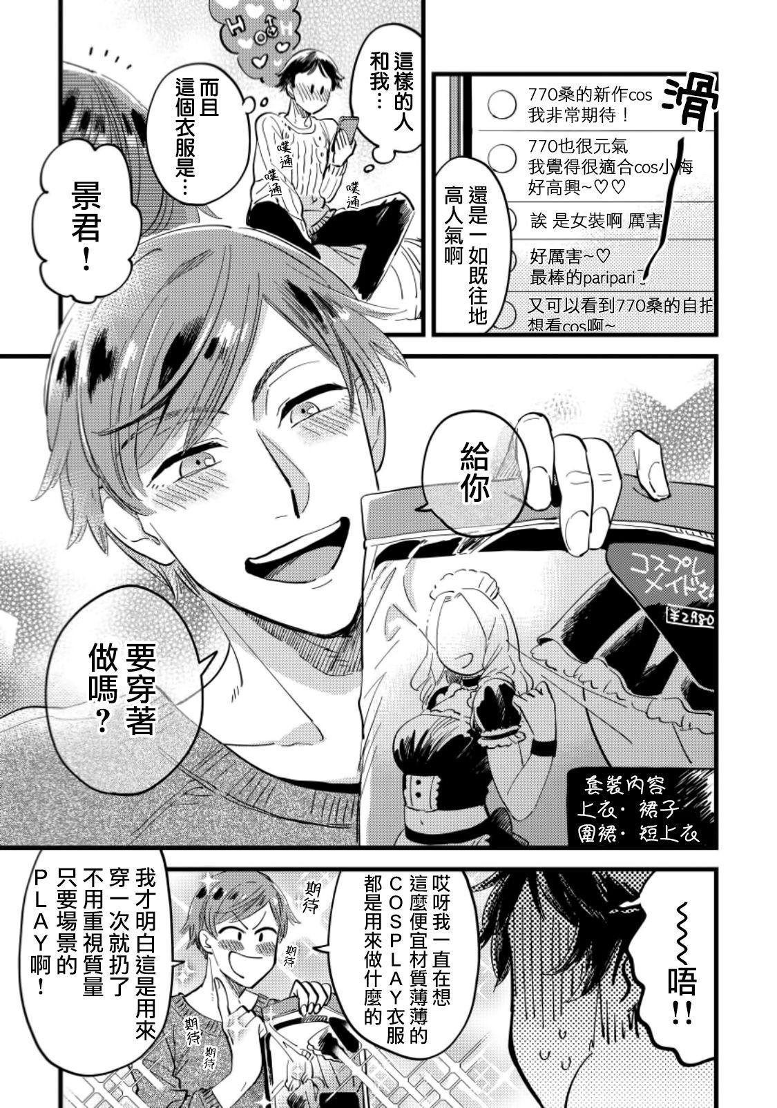Josou Onii-san ga Nonke o Torotoro ni Naru made Kaihatsu Shitara 4 丨女裝大哥哥把直男黏糊糊的地方開發了的話 只靠後面高潮的樣子讓我看看吧 4 25