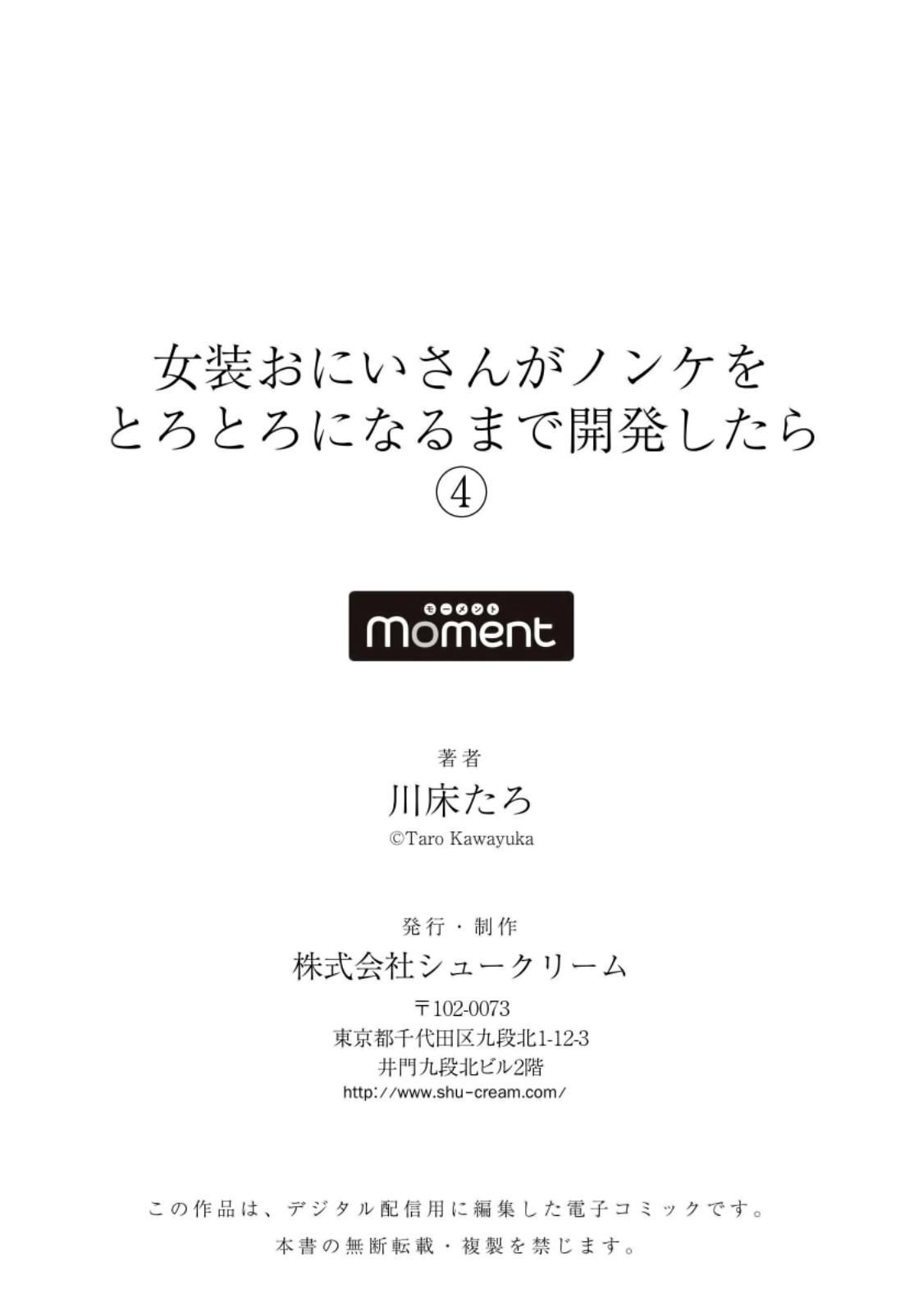 Josou Onii-san ga Nonke o Torotoro ni Naru made Kaihatsu Shitara 4 丨女裝大哥哥把直男黏糊糊的地方開發了的話 只靠後面高潮的樣子讓我看看吧 4 27