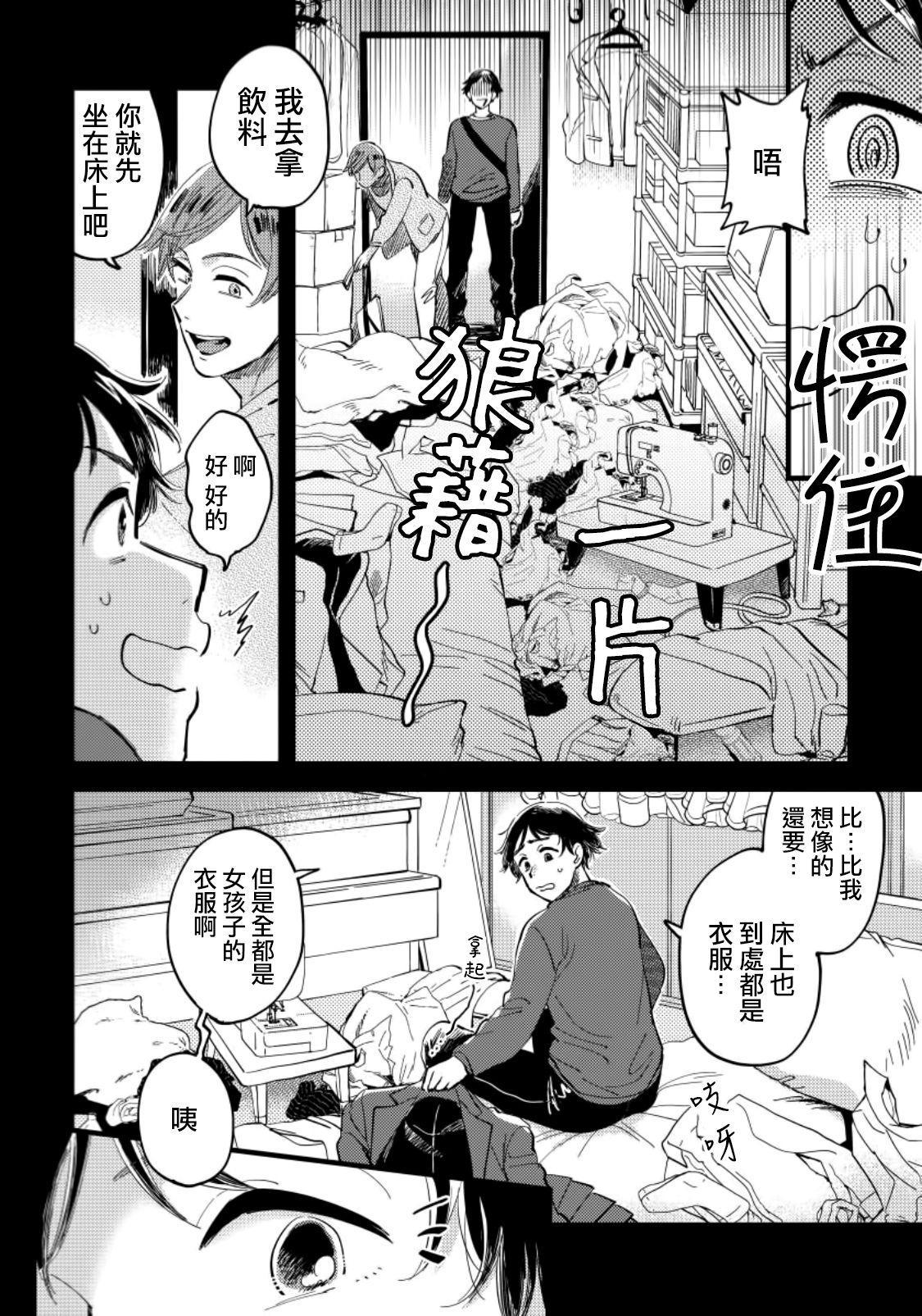 Josou Onii-san ga Nonke o Torotoro ni Naru made Kaihatsu Shitara 4 丨女裝大哥哥把直男黏糊糊的地方開發了的話 只靠後面高潮的樣子讓我看看吧 4 6