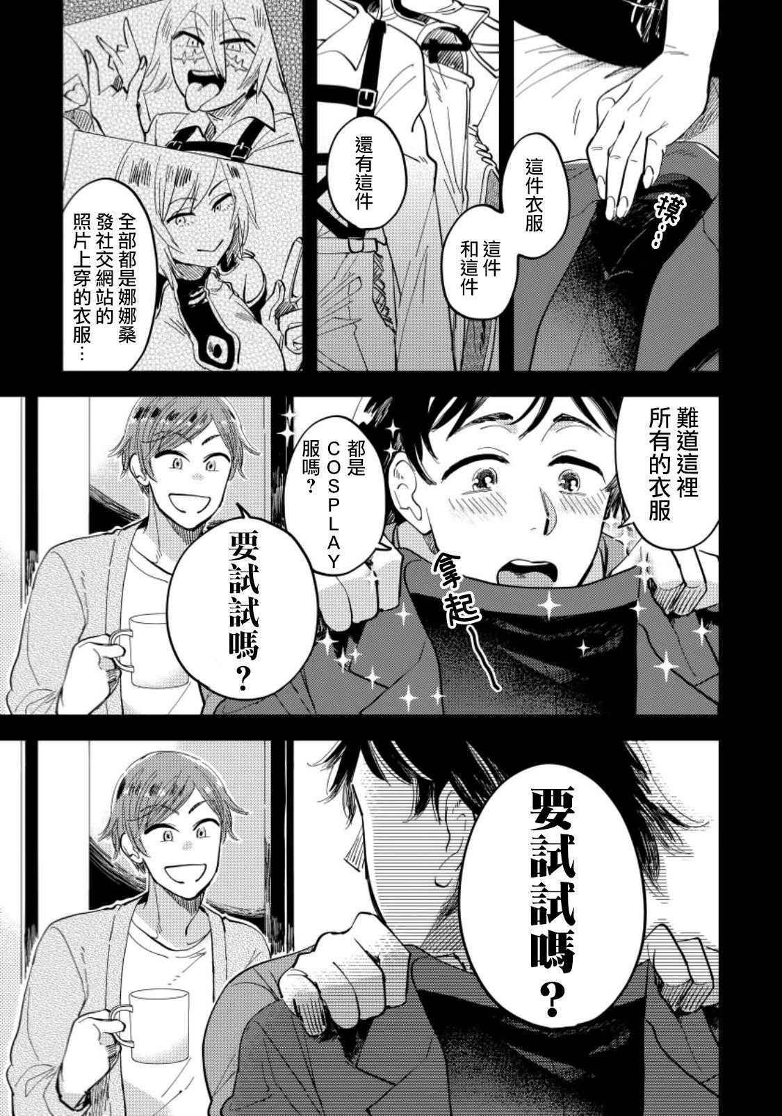 Josou Onii-san ga Nonke o Torotoro ni Naru made Kaihatsu Shitara 4 丨女裝大哥哥把直男黏糊糊的地方開發了的話 只靠後面高潮的樣子讓我看看吧 4 7