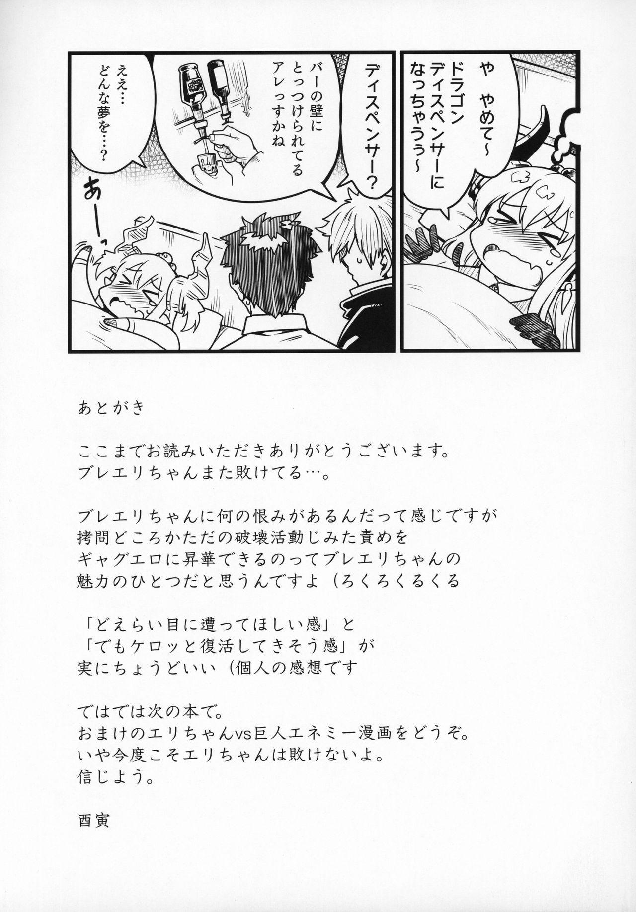 Yuusha Daihaiboku EX II 16