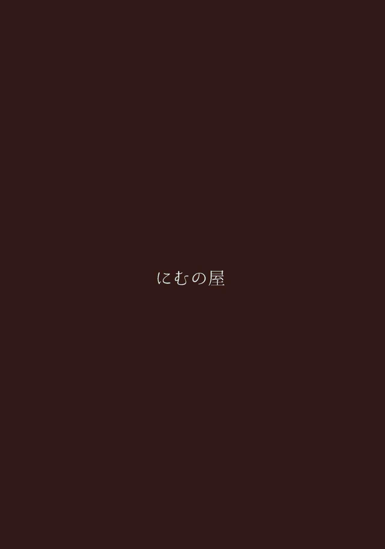 Reiki Ijiri 2 29
