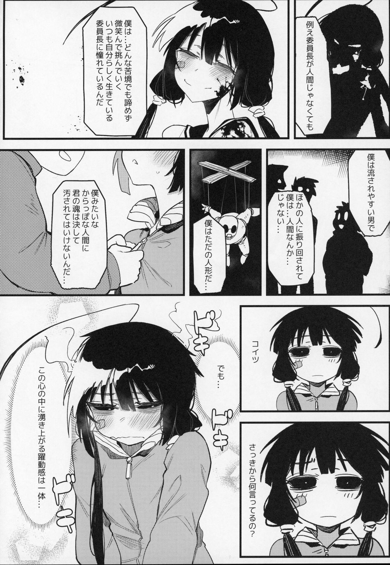 Hoshoku Shoujo IV 14