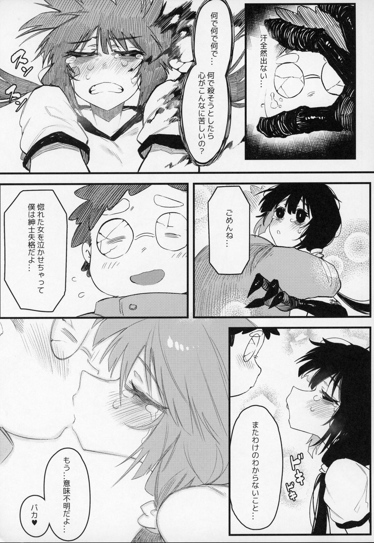 Hoshoku Shoujo IV 17