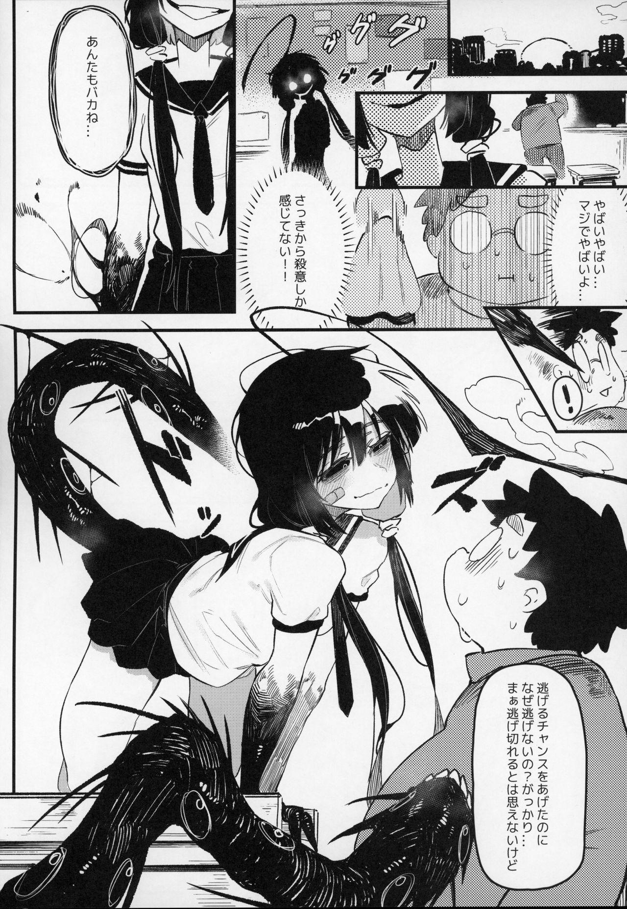 Hoshoku Shoujo IV 4