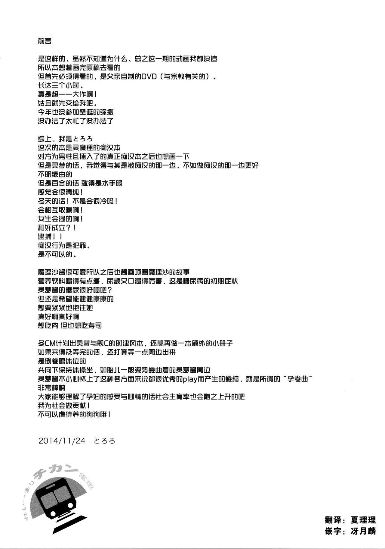 Rei → Mari Chikan Densha 1