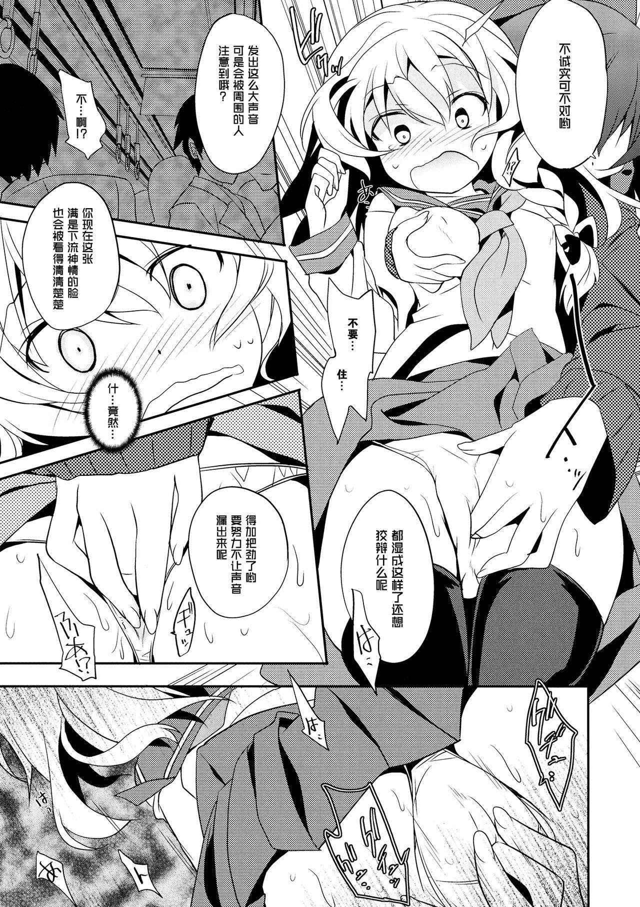 Rei → Mari Chikan Densha 7