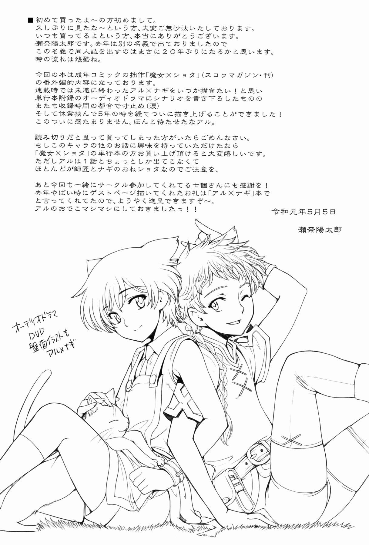Shounen-tachi no Gogo | Boys Afternoon 27