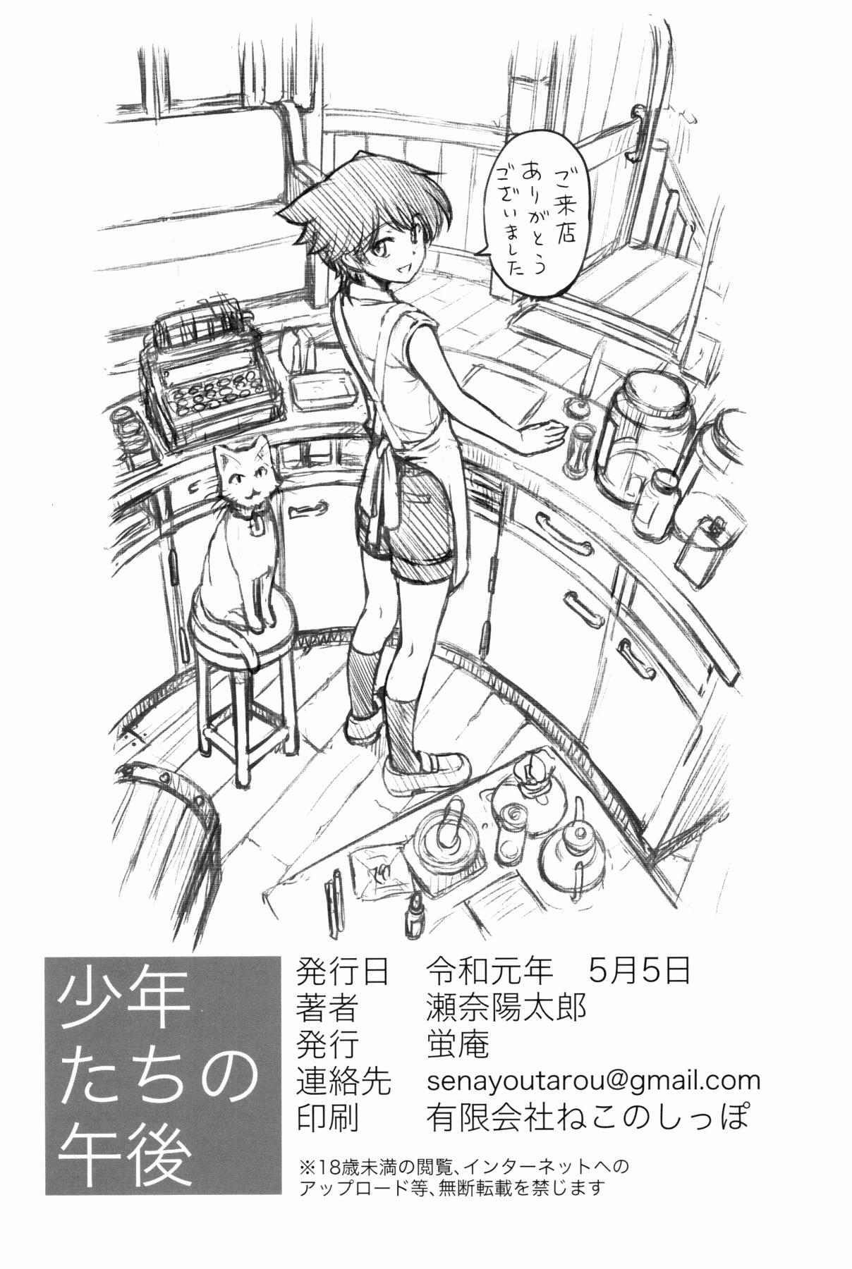Shounen-tachi no Gogo | Boys Afternoon 28