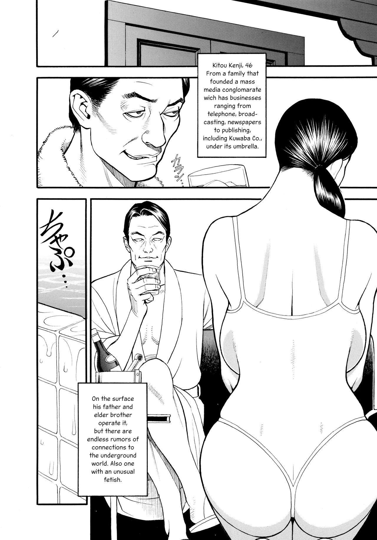 InY Akajuutan + Omake 116