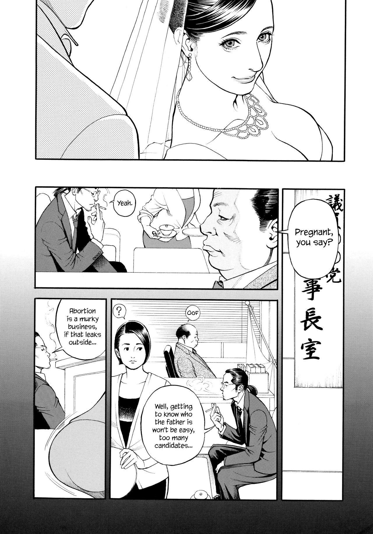 InY Akajuutan + Omake 152