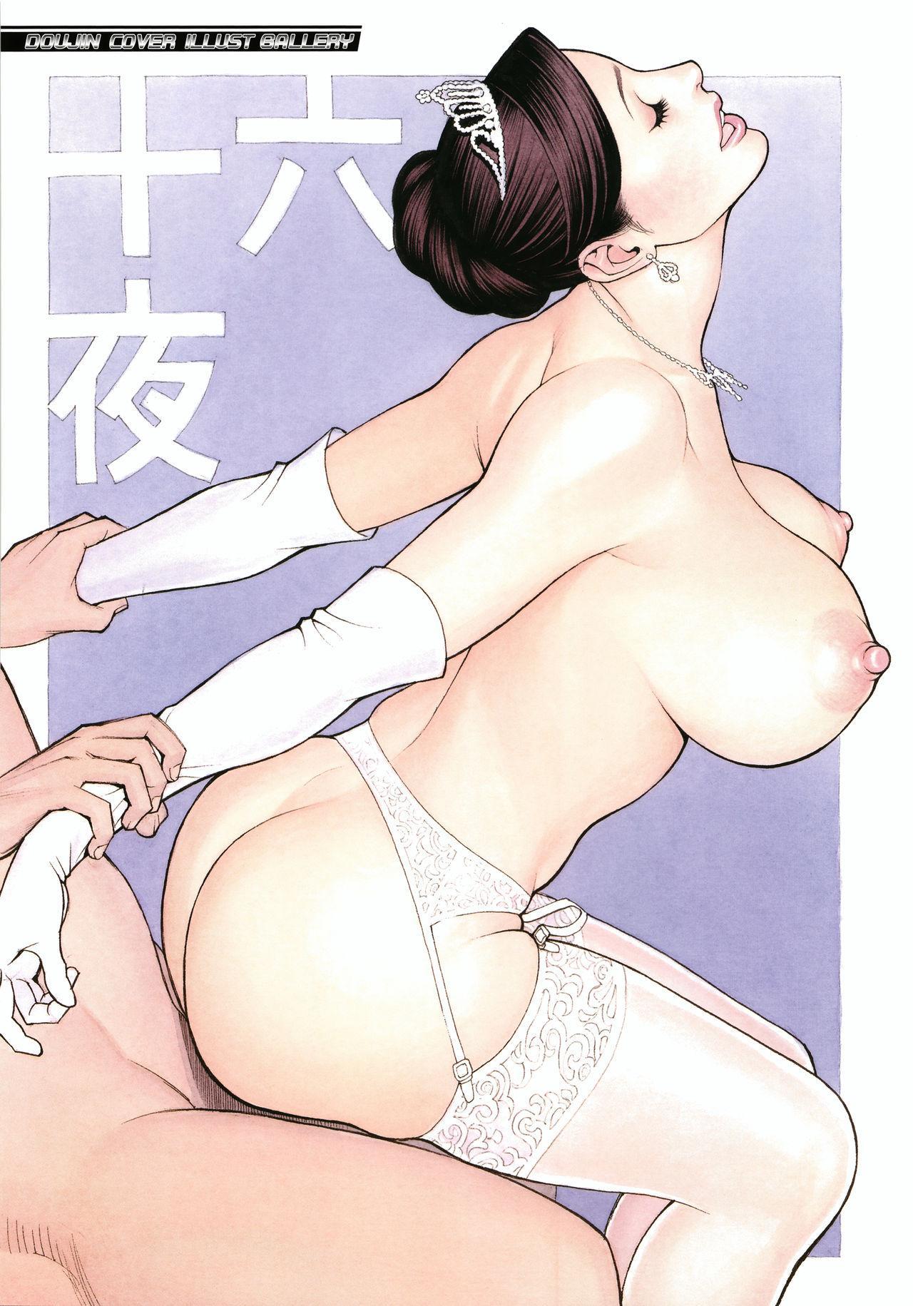 InY Akajuutan + Omake 196