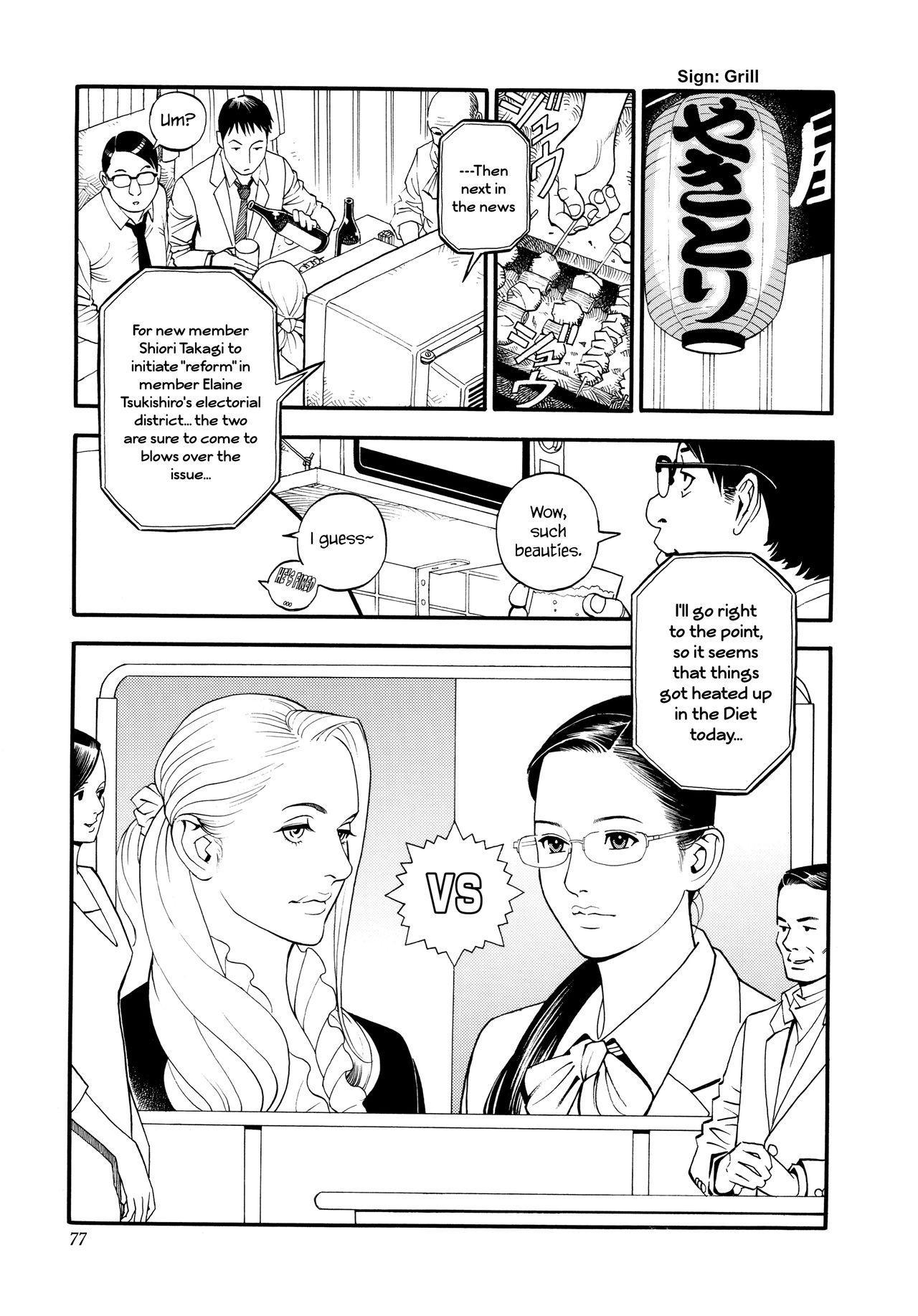 InY Akajuutan + Omake 77