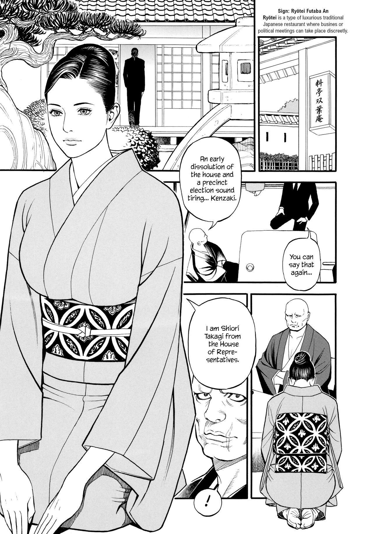 InY Akajuutan + Omake 95