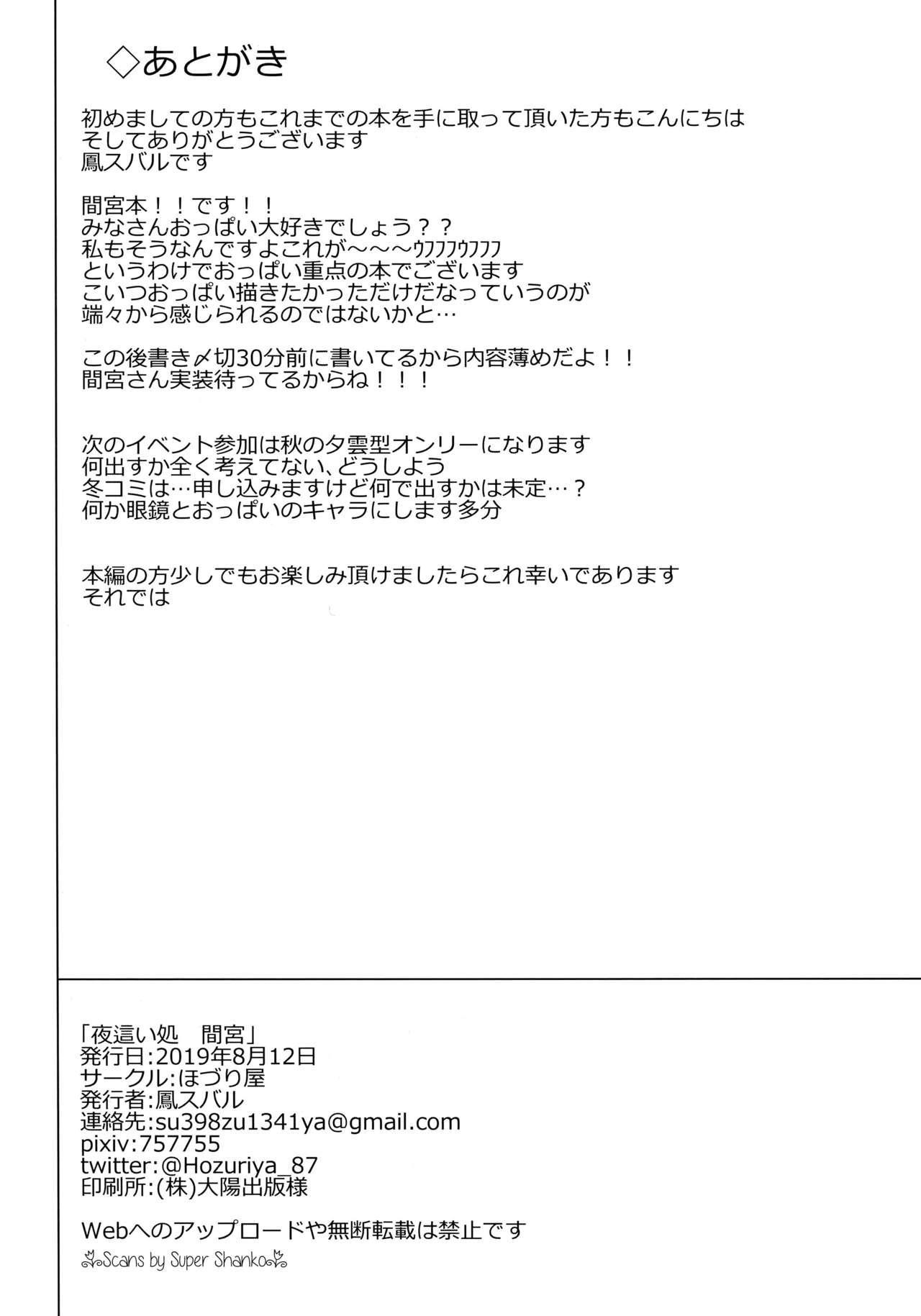 Yobaidokoro Mamiya 16