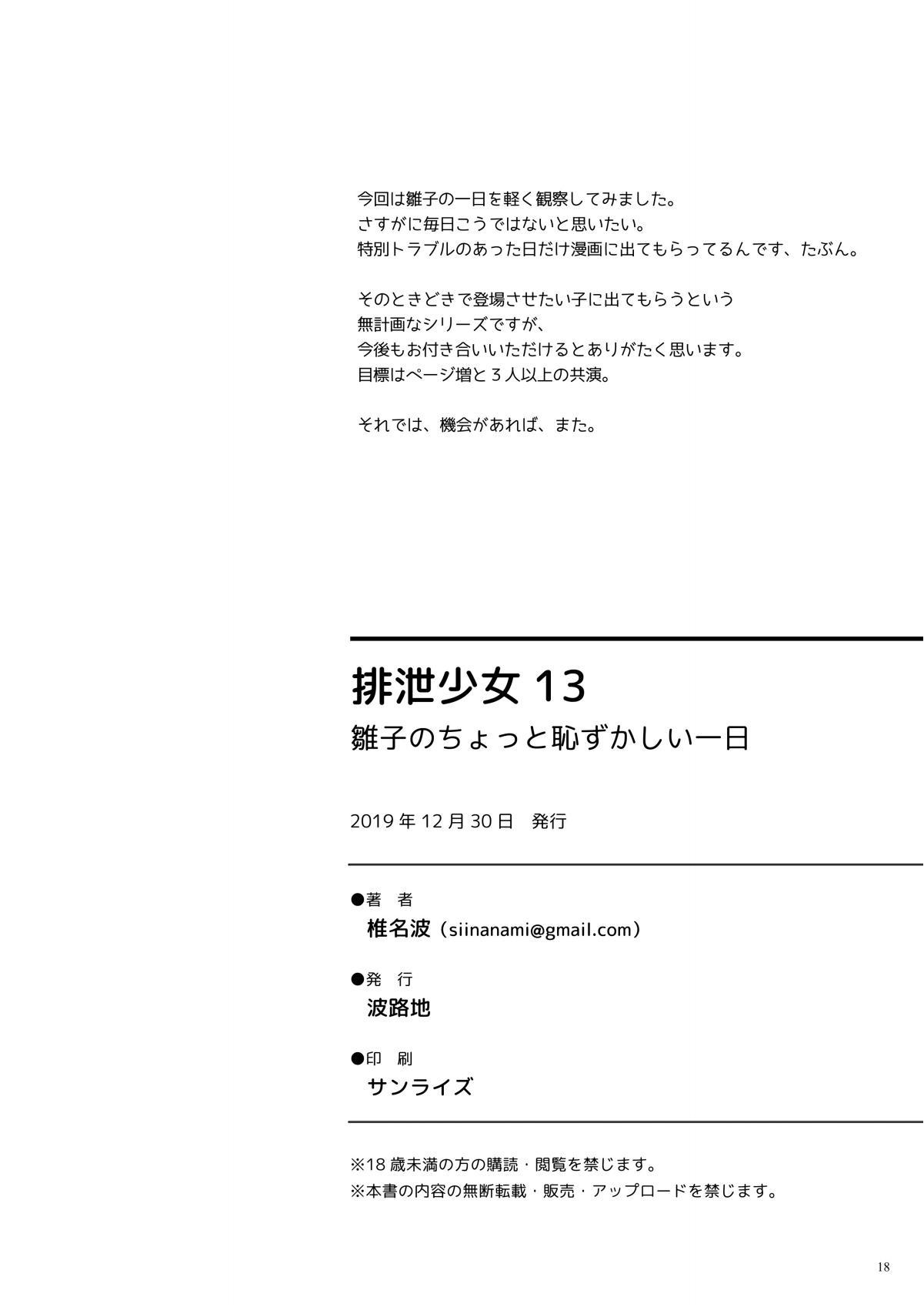 Haisetsu Shoujo 13 Hinako no Chotto Hazukashii Ichinichi 16
