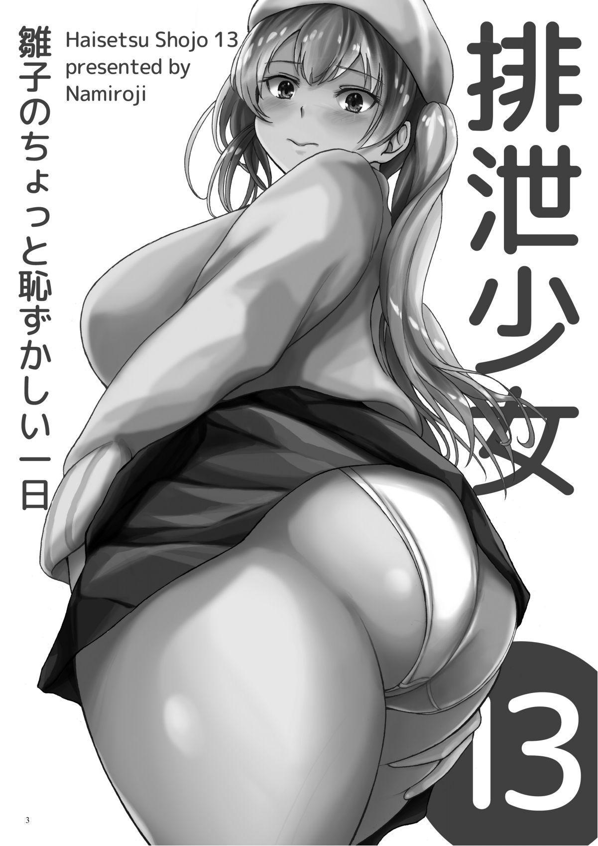 Haisetsu Shoujo 13 Hinako no Chotto Hazukashii Ichinichi 1