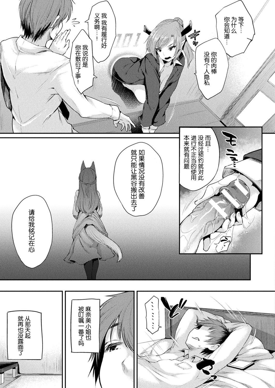 Kabeanatsuki Juukyo e Youkoso 25