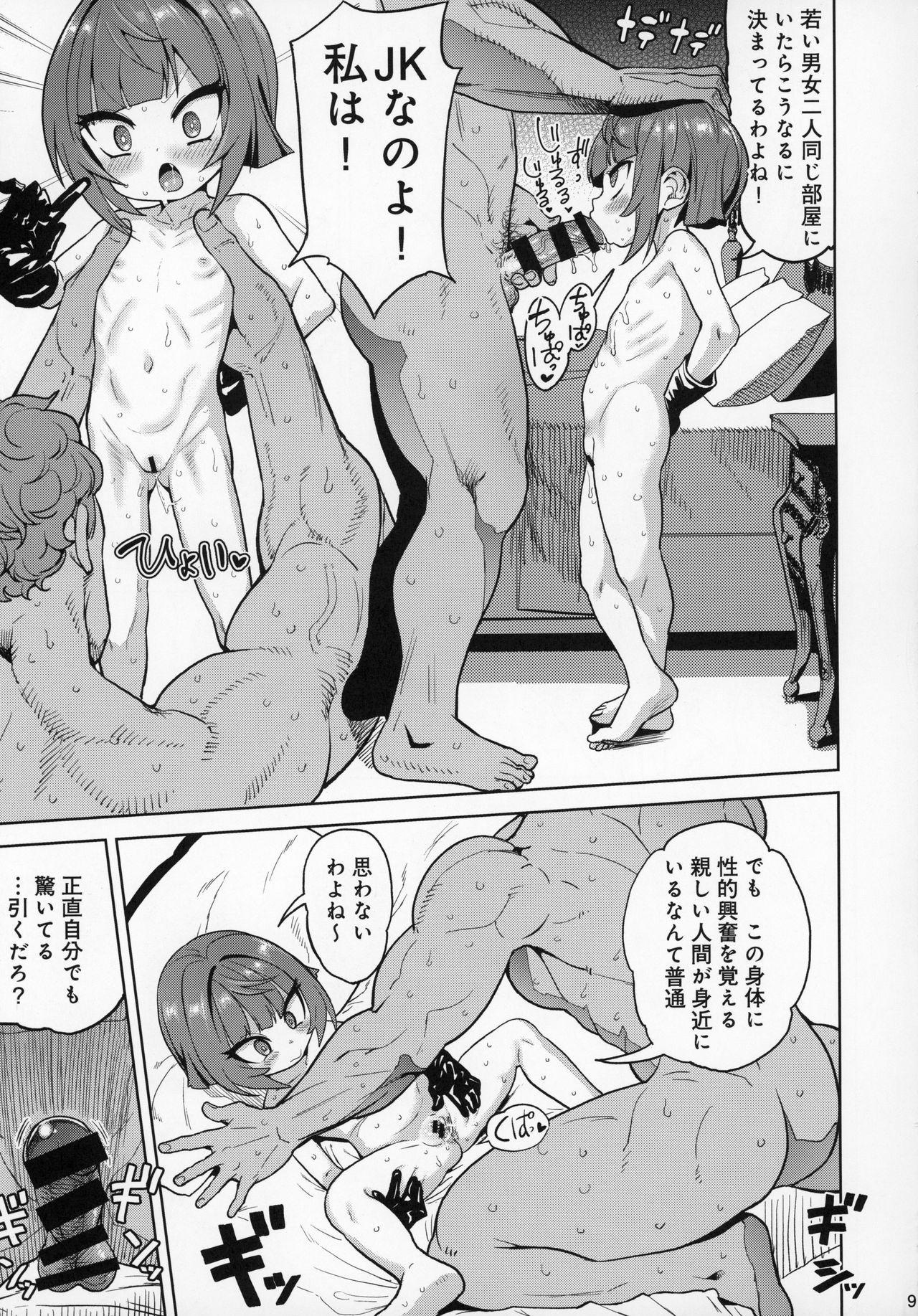 Honban Nashi Hyaku Centi 7