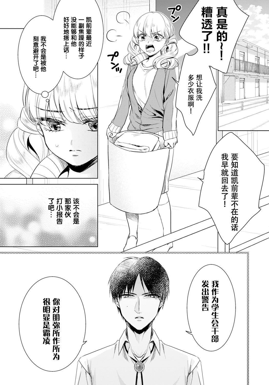 """[Saotome Mokono] Ijimerare ~""""Onna"""" no Boku to Kainushi Sannin~ 19 [Chinese] [脸肿汉化组] 19"""