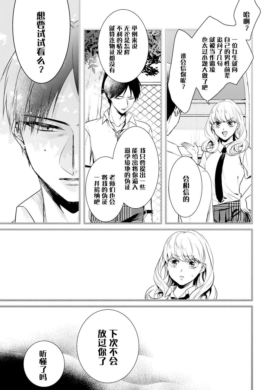 """[Saotome Mokono] Ijimerare ~""""Onna"""" no Boku to Kainushi Sannin~ 19 [Chinese] [脸肿汉化组] 20"""