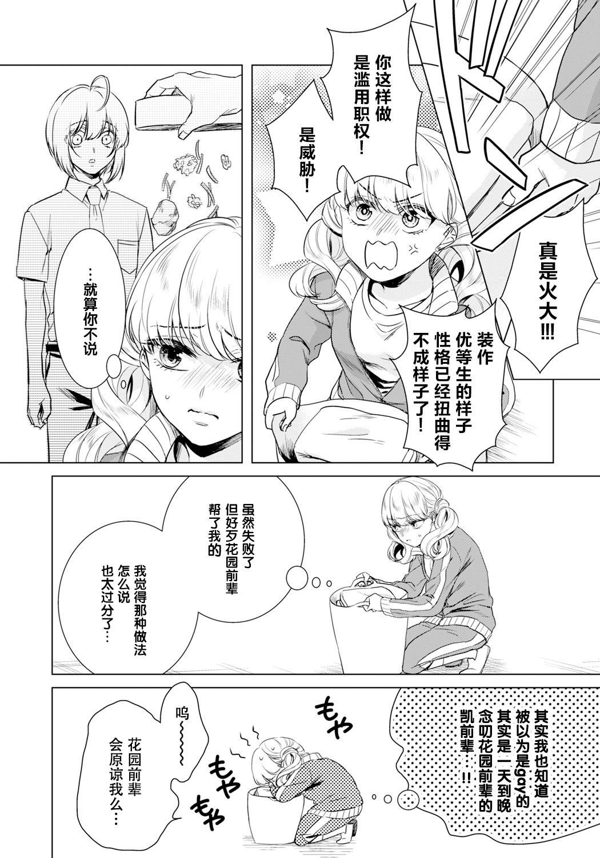 """[Saotome Mokono] Ijimerare ~""""Onna"""" no Boku to Kainushi Sannin~ 19 [Chinese] [脸肿汉化组] 21"""