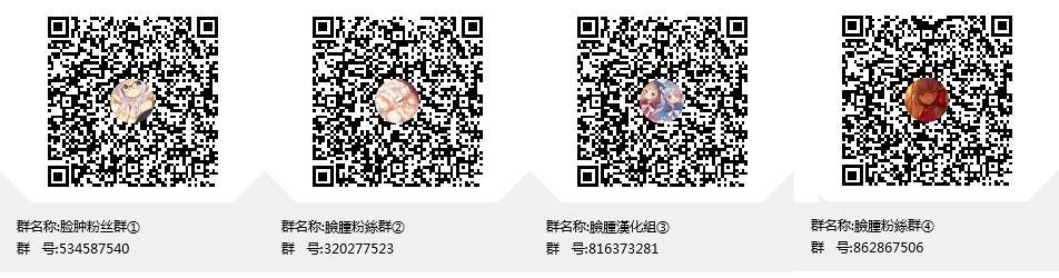 """[Saotome Mokono] Ijimerare ~""""Onna"""" no Boku to Kainushi Sannin~ 19 [Chinese] [脸肿汉化组] 26"""