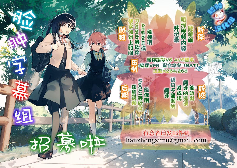 """[Saotome Mokono] Ijimerare ~""""Onna"""" no Boku to Kainushi Sannin~ 19 [Chinese] [脸肿汉化组] 28"""