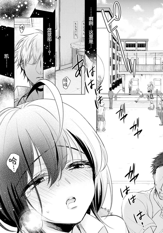 """[Saotome Mokono] Ijimerare ~""""Onna"""" no Boku to Kainushi Sannin~ 19 [Chinese] [脸肿汉化组] 2"""