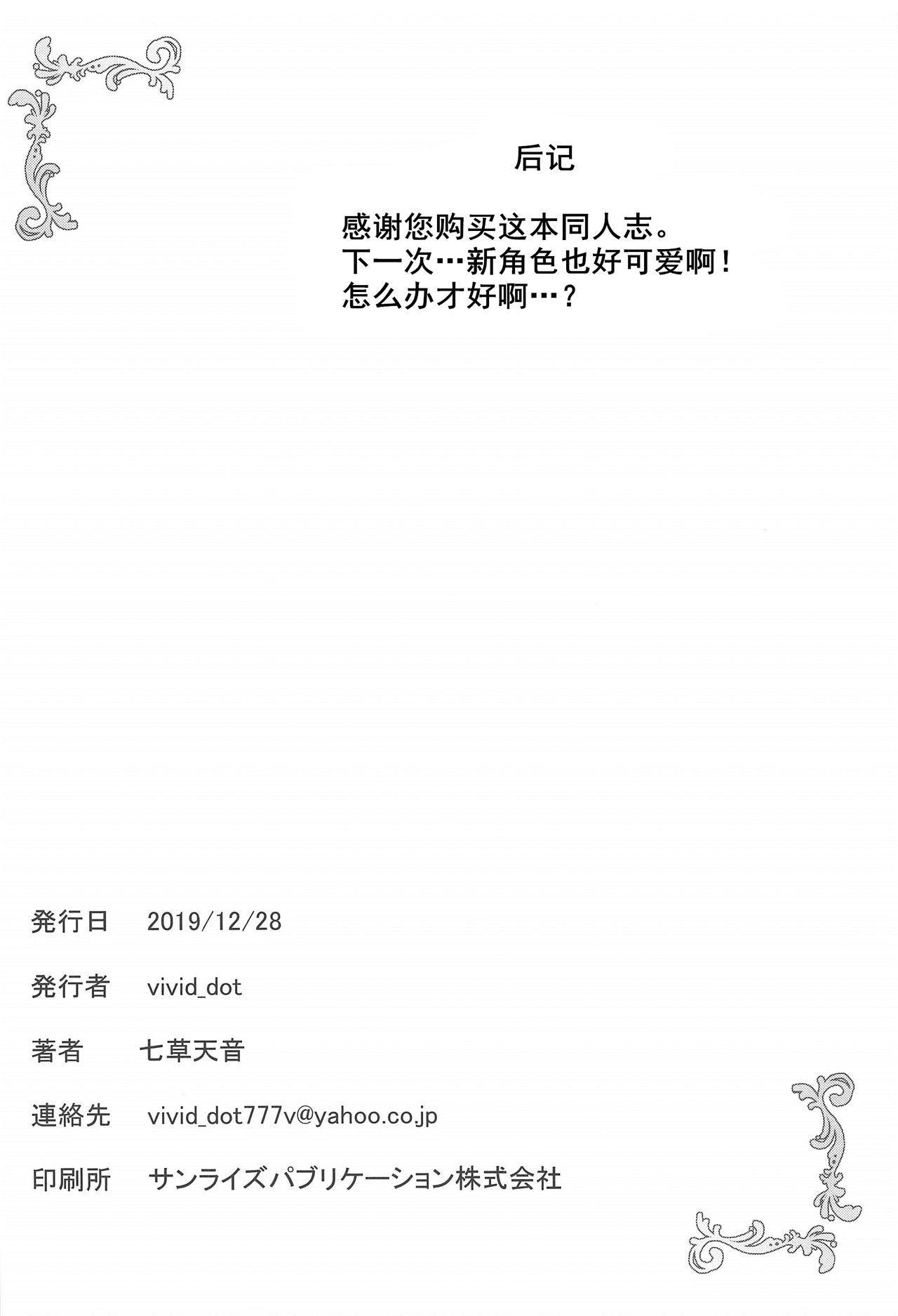 Onee-chan to Yuri ni Mezameru Hon | 觉醒了和姐姐搞百合的香风智乃 17