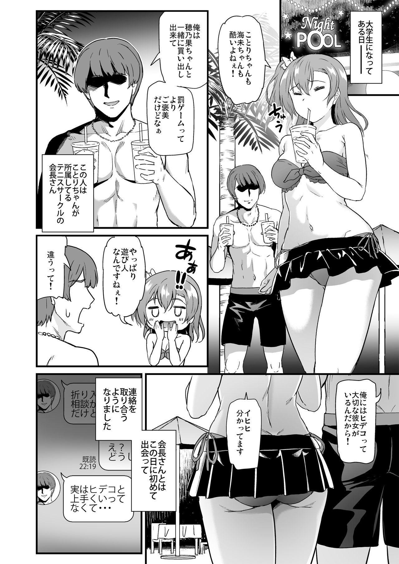 Joshidaisei Kosaka Honoka no YariCir Jikenbo 2