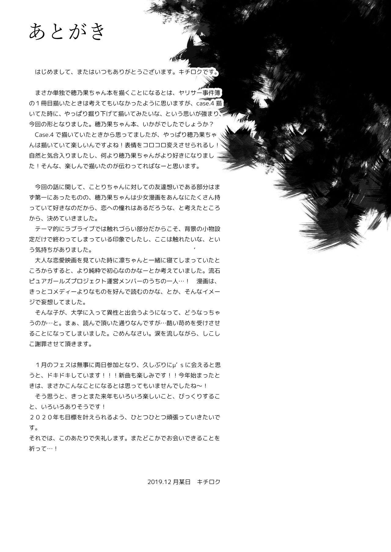Joshidaisei Kosaka Honoka no YariCir Jikenbo 35