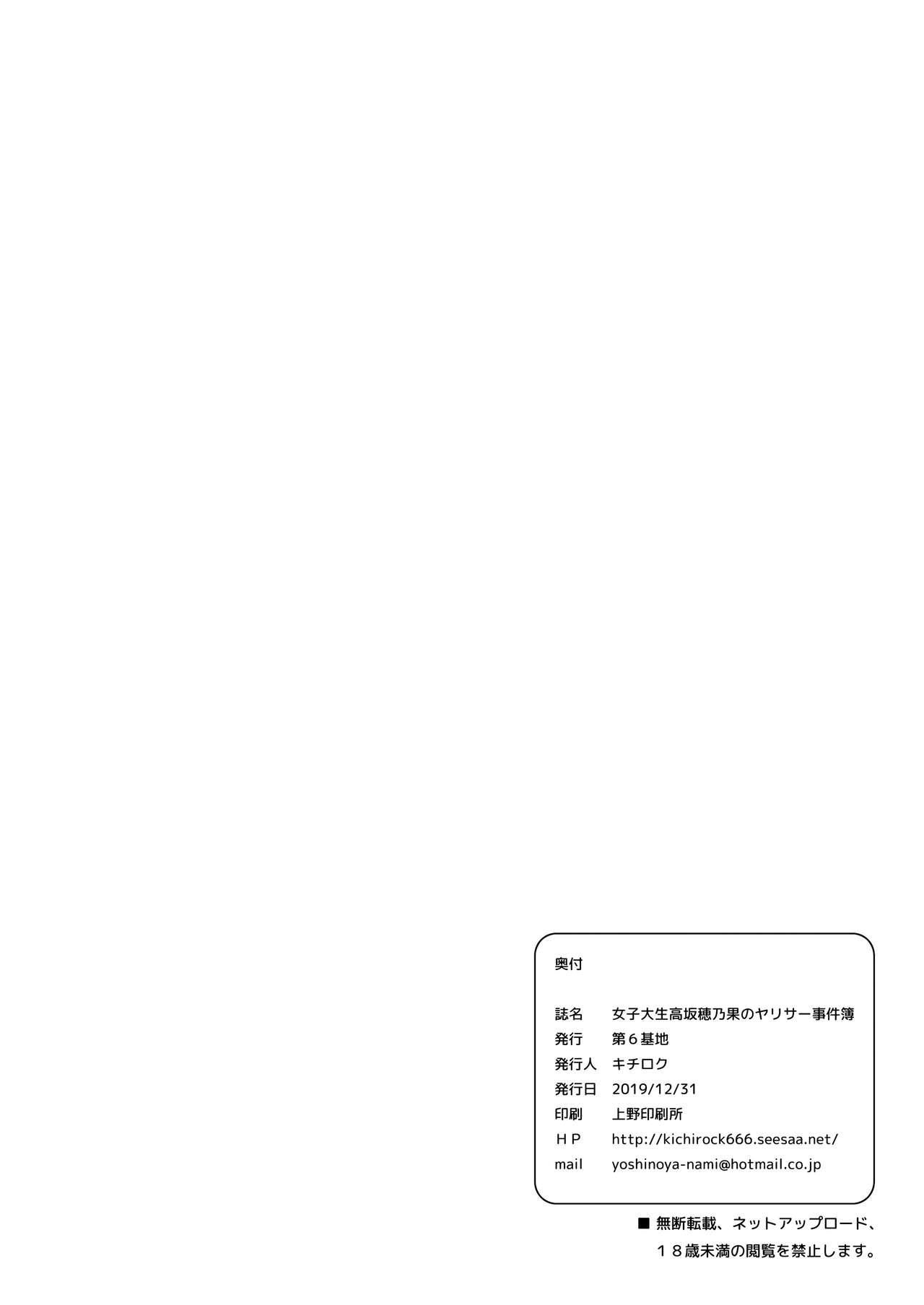 Joshidaisei Kosaka Honoka no YariCir Jikenbo 36