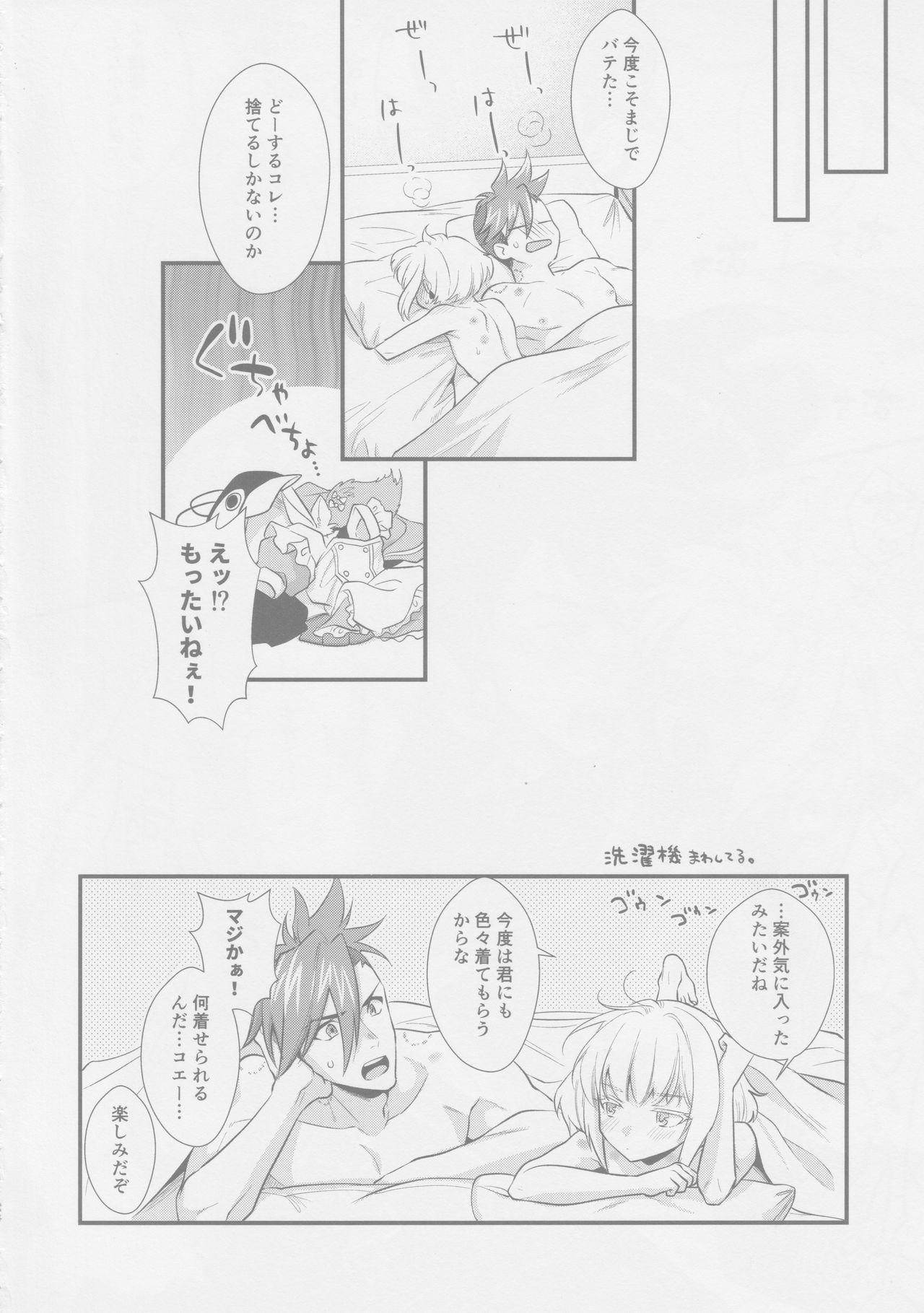 Yuuwaku Nousatsu Strip 22