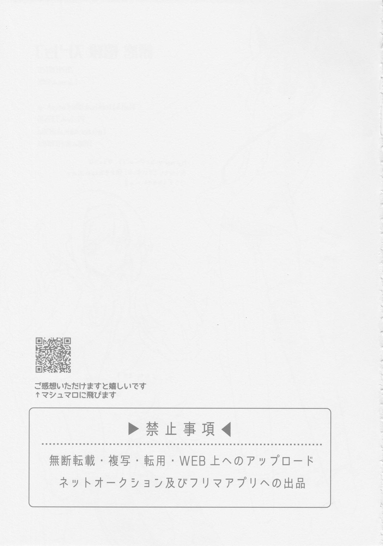 Yuuwaku Nousatsu Strip 23