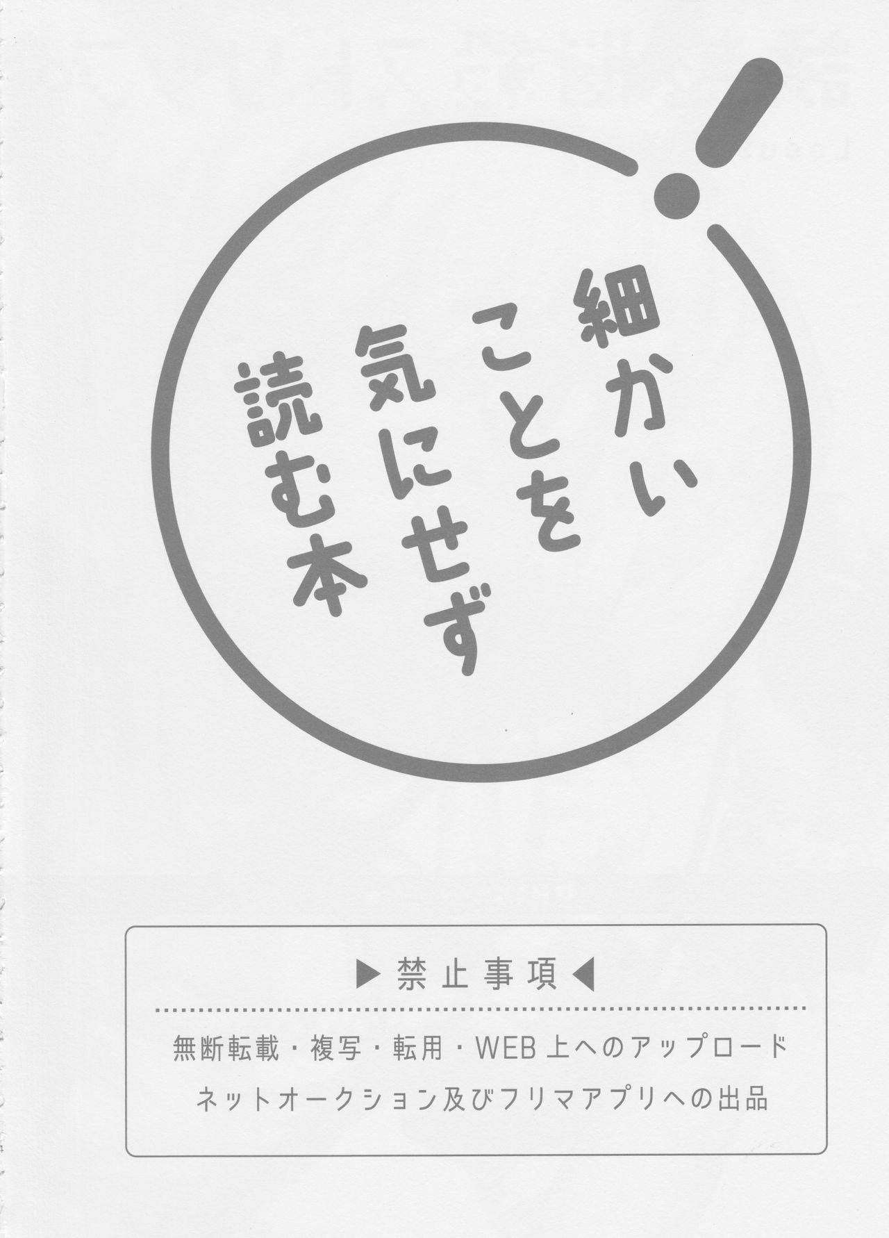 Yuuwaku Nousatsu Strip 2