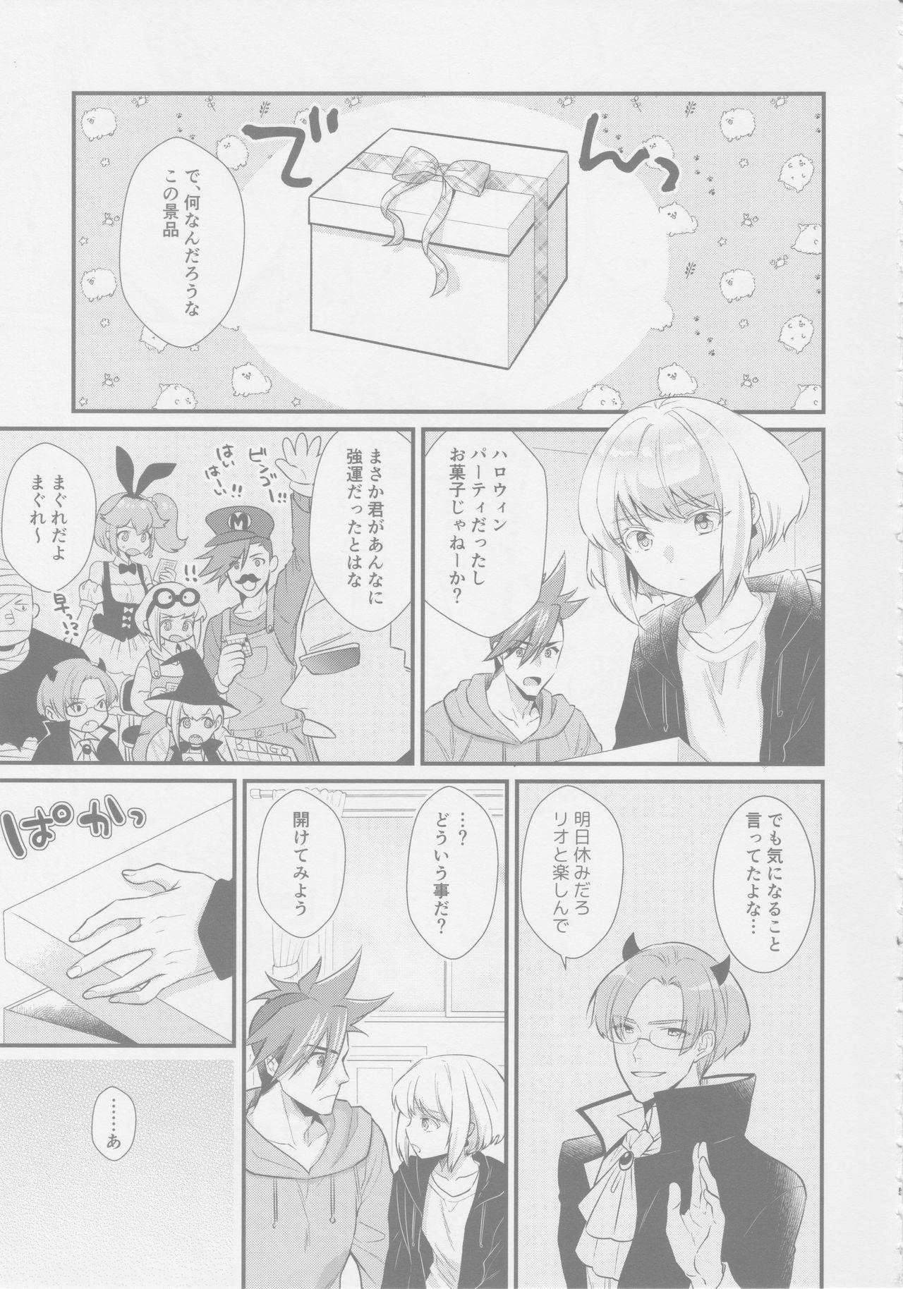 Yuuwaku Nousatsu Strip 3