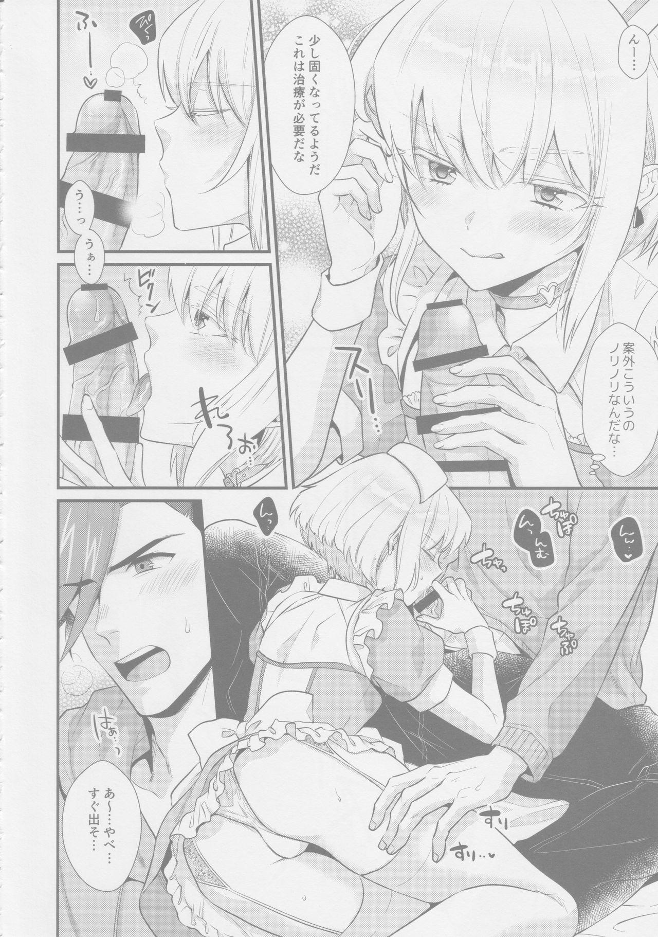 Yuuwaku Nousatsu Strip 6