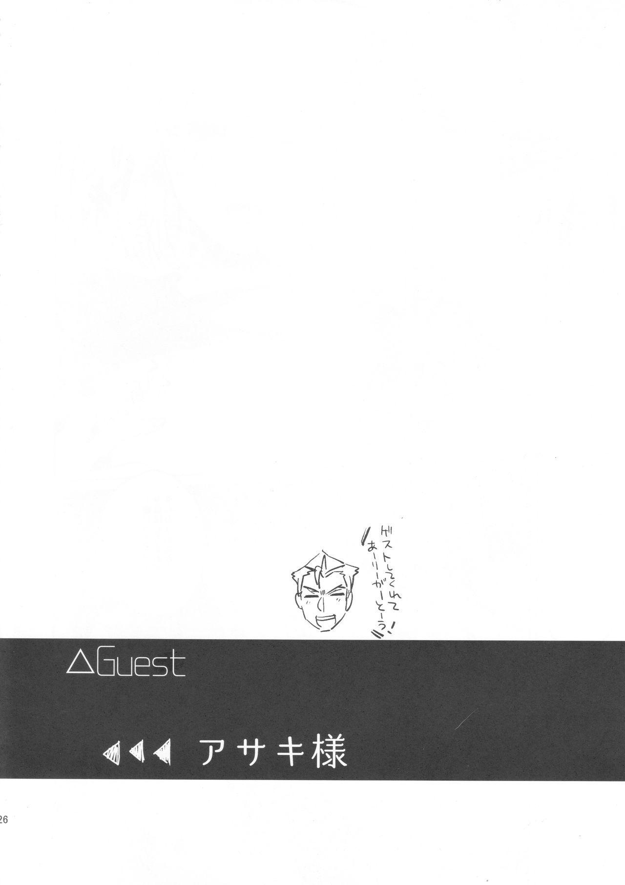 Kogasu Netsujou 24