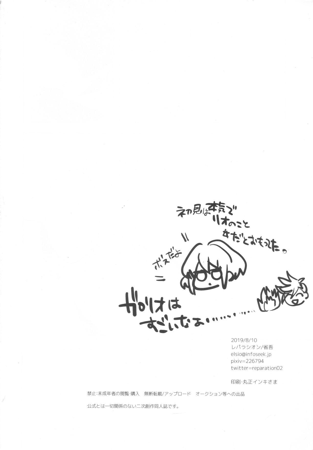 Kogasu Netsujou 28