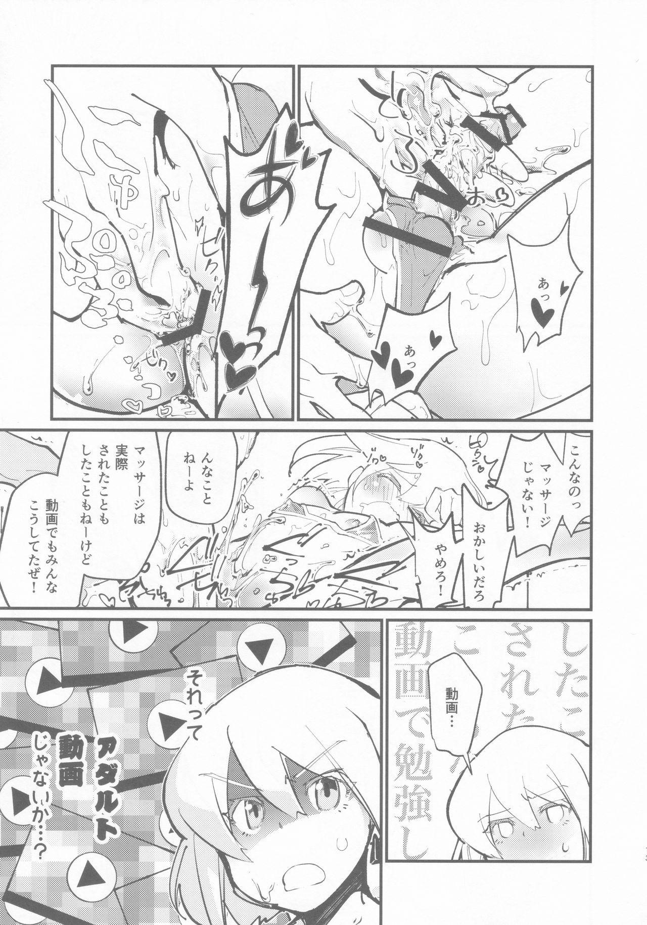 Galo-san no Dosukebe Nurunuru Lotion Massage 11