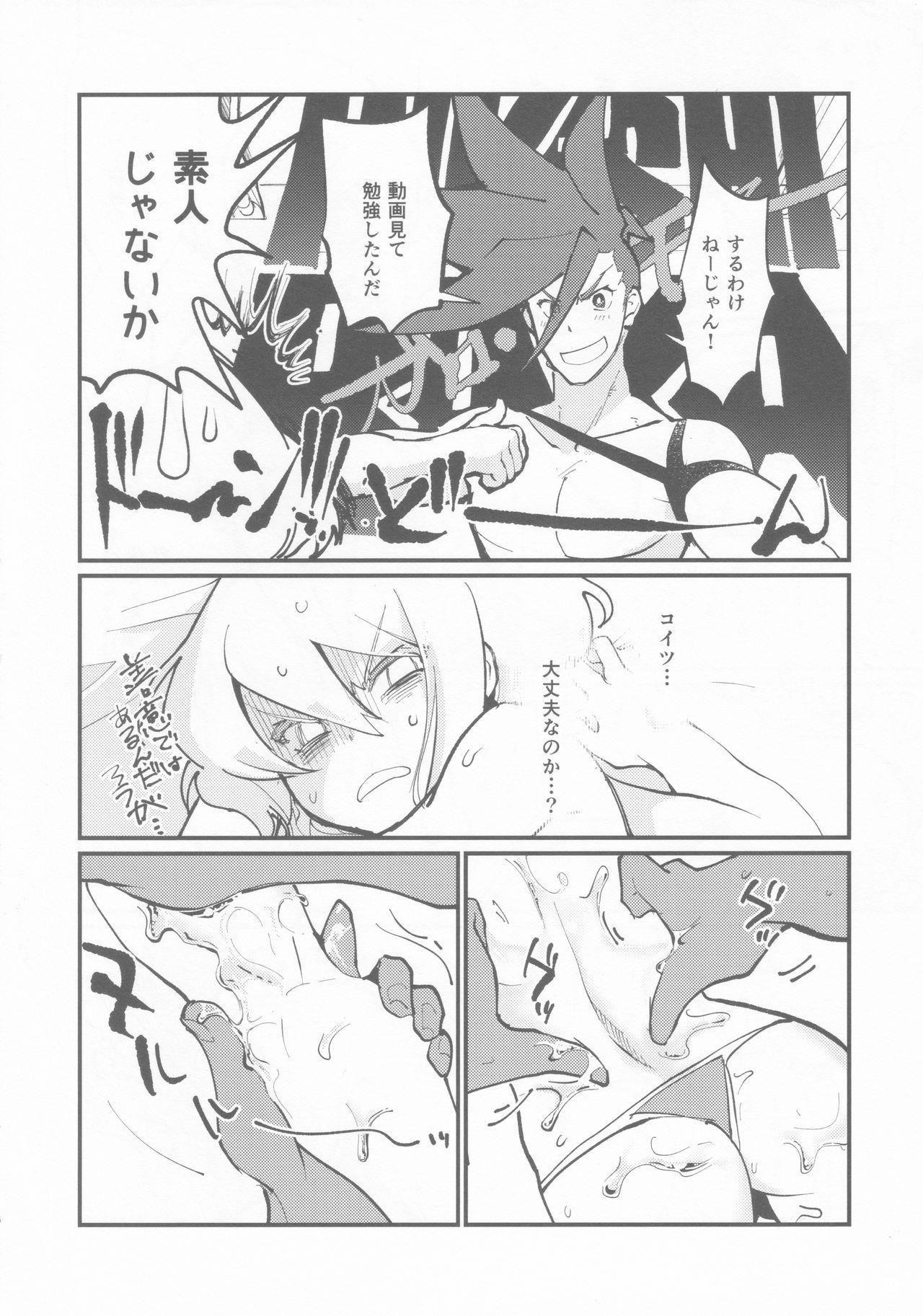 Galo-san no Dosukebe Nurunuru Lotion Massage 4