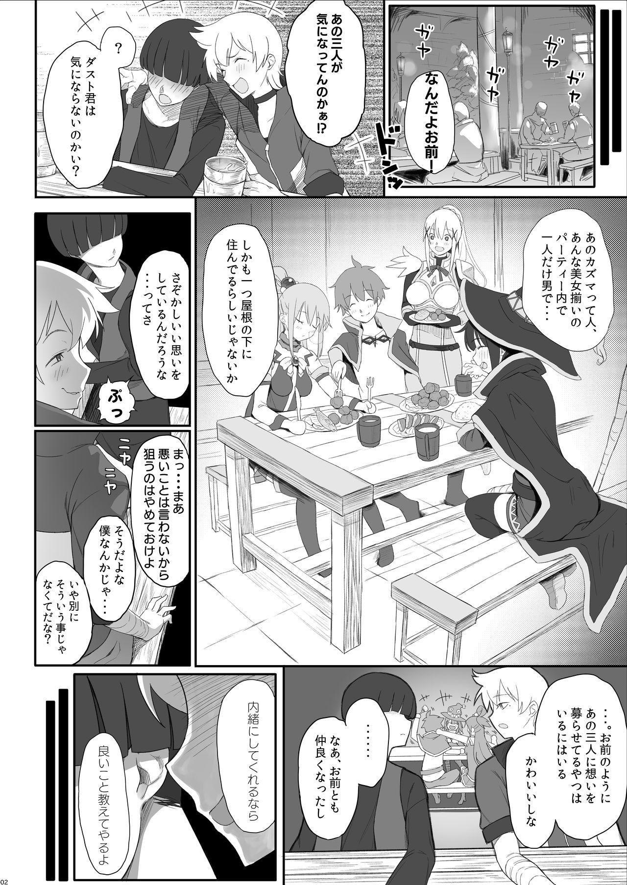 (C97) [PuruMetal] Succubus-san no Miseru Yume no Naka de Akogare no Anoko-tachi to Ecchi Shimakuru Mob Boukensha (Kono Subarashii Sekai ni Syukufuku o!) 2