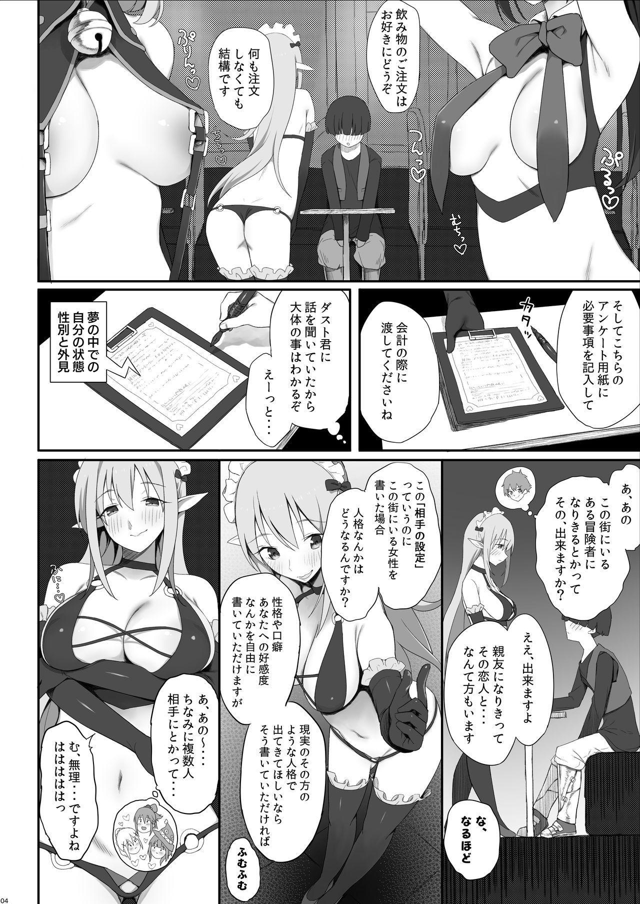 (C97) [PuruMetal] Succubus-san no Miseru Yume no Naka de Akogare no Anoko-tachi to Ecchi Shimakuru Mob Boukensha (Kono Subarashii Sekai ni Syukufuku o!) 4