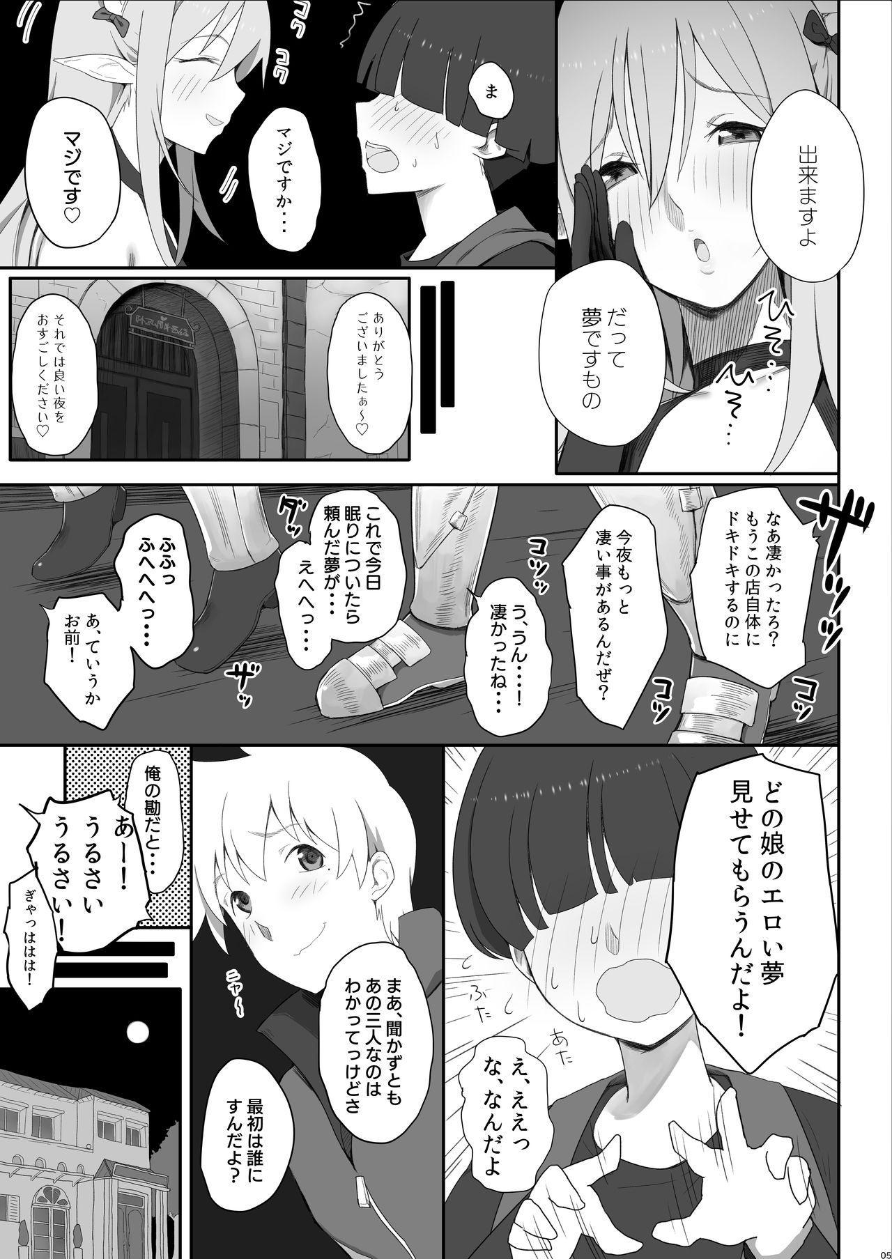 (C97) [PuruMetal] Succubus-san no Miseru Yume no Naka de Akogare no Anoko-tachi to Ecchi Shimakuru Mob Boukensha (Kono Subarashii Sekai ni Syukufuku o!) 5